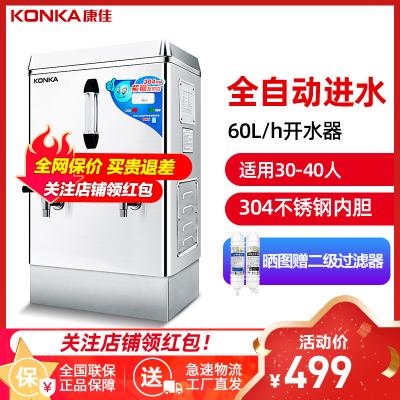 康佳(KONKA)KW-604豪華款 商用開水器6KW 全自動不銹鋼飲水機大型工地學校工廠奶茶店燒水電熱開水機60L/H
