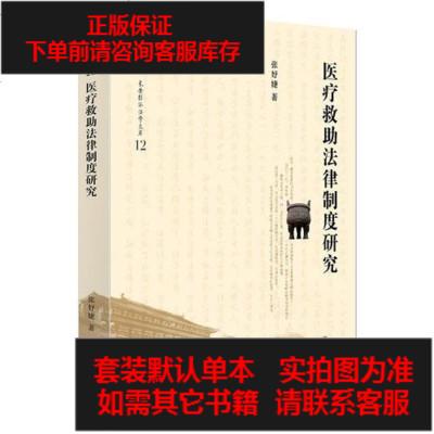 【二手8成新】醫療救助法律制度研究 9787519725150