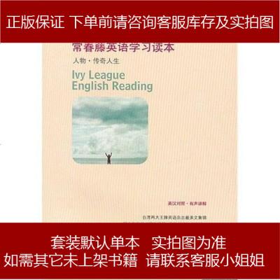 常春藤英語學習讀 賴世雄 9787119079202