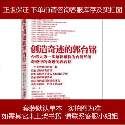 創造奇跡的郭臺銘 王樵一 印刷工業出版社 9787514204193