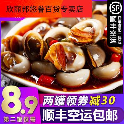欣麗邦(xinlibang) 即食麻辣小海鮮麻辣香螺即食香辣香螺肉罐裝撈汁海鮮