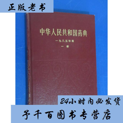 【正版老書】中華人民共和國藥典 一九八五年版 一部 硬精裝