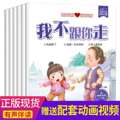 小公主自我保护宝宝安全意识培养绘本全套6册0-3-6岁儿童故事书绘本幼儿园儿童安全教育绘本带拼音幼儿性教育启蒙绘本