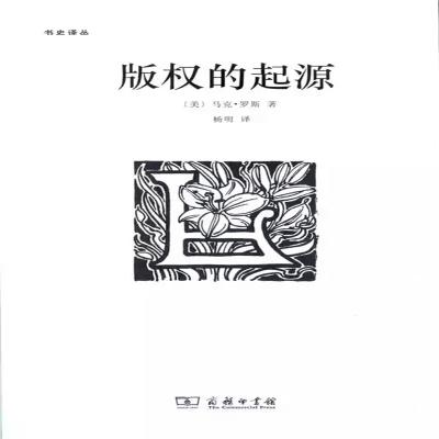 版權的起源/書史譯叢