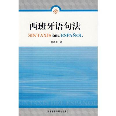 西班牙語句法