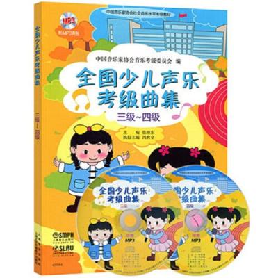 全國少兒聲樂考級曲集(三級四級)附MP3兩張
