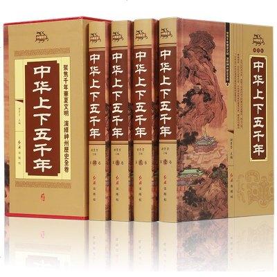 精裝4冊 中華上下五千年 正版 青少年 成人版 歷史書籍 中國歷史書籍