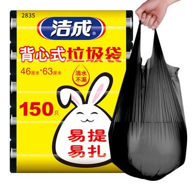 洁成背心式中号家用垃圾袋5卷 46cm*63cm*150只新料 黑色