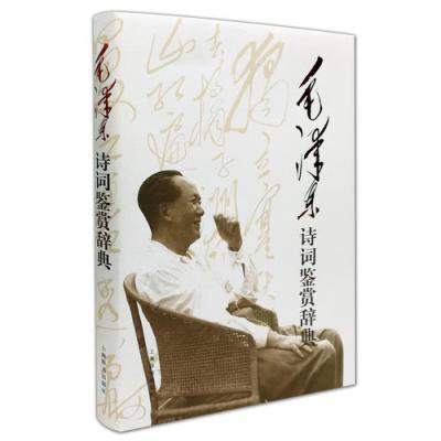 毛澤東詩詞鑒賞辭典 毛澤東詩詞以其博大豐富的內涵,雄渾非凡的藝術表現力,加上雄才大略的領袖魅力,長久以來得到廣...