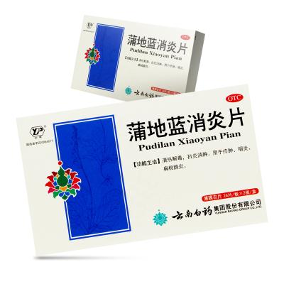 云南白藥云豐蒲地藍消炎片48片咽喉腫痛清熱解毒扁桃體炎