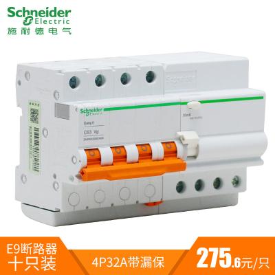 帮客材配 施耐德漏保品牌(新能源汽车专用) 断路器 E9系列 4P 32A带漏电保护 (10只装)