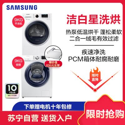 三星9公斤BLDC变频洗衣机混动力+DV90M5200QW/SC热泵低温干衣套购