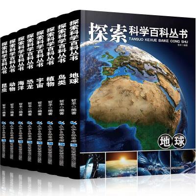 探索科學百科叢書全8冊 6-12歲中國少年兒童百科全書讀物科普類書 小學生海洋恐龍動物植物世界大全書