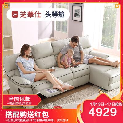 芝華仕(CHEERS)芝华仕头等舱沙发 现代简约真皮简约现代客厅沙发功能沙发中小户型5399