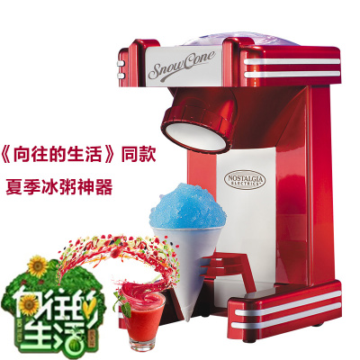 NOSTALGIA【向往的生活】刨冰机碎冰机沙冰机冰粥机0.5kg