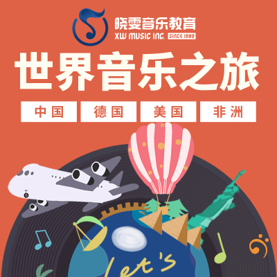 世界音乐之旅主题音乐会,给宝贝全新的视角探索世界的奥妙,帮宝贝认识更大的世界!