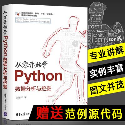 從零開始學Python 網絡爬蟲數據分析挖掘處理 python編程從入門到精通 計算機程序設計基礎教程書籍 零基礎學習p