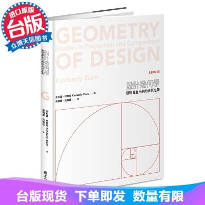 臺版 設計幾何學: 設計構圖對比例與平衡 發現黃金比例的永恒之美 中文平面設計圖書