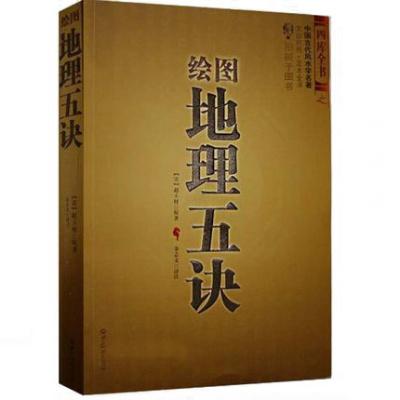 繪圖地理五訣 趙玉才 九峰 陰宅尋龍點穴 堪輿著作 風水書籍 學習風水 正版
