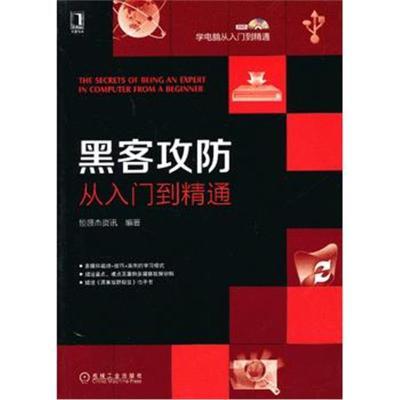 正版書籍 黑客攻防從入門到精通 9787111417651 機械工業出版社