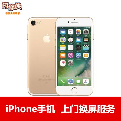 【閃修俠】iphoneX蘋果手機維修屏幕更換(外屏碎裂,內屏顯示觸摸正常)蘋果X上門換屏服務