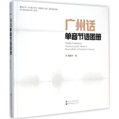 廣州話 音節語圖冊9787510082535世界圖書出版公司