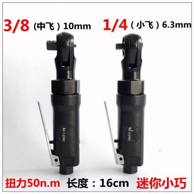 氣動工具1 /2 3/8 1/4工業級閃電客重型氣動棘輪扳手 迷你款3/8方頭