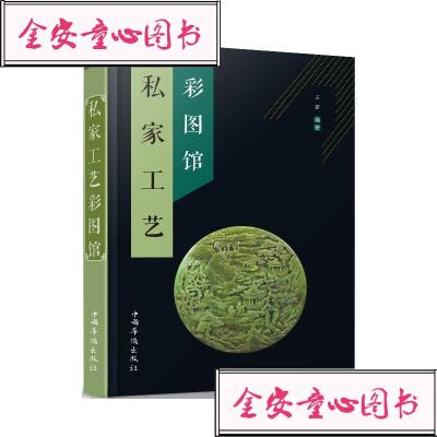 【单册】正版书籍 私家工艺彩图馆王嘉 著中国华侨出版社