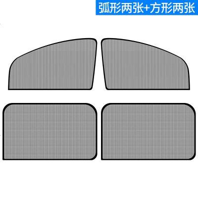 汽车遮阳磁性遮阳帘车窗玻璃防晒网纱窗帘车用遮光隔热遮阳挡 弧形两片+方形两片(磁性窗帘)