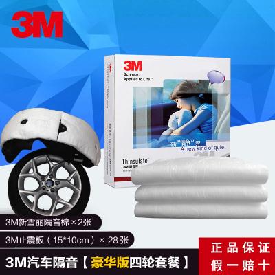 3M汽車隔音棉四輪隔音輪弧葉子板止震板翼子板丁基膠隔音材料改裝 四輪套餐加強版
