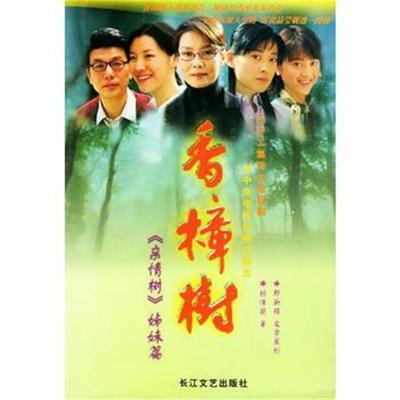香樟樹 顧偉麗 ,郭新強 文學策劃 9787535428899 長江文藝出版社