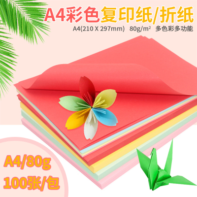 廣博(GuangBo)F8069H A4/80g五色混裝復印紙100張/包 電腦打印紙 手工折紙 手工紙 千紙鶴紙