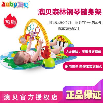 澳貝 AUBY嬰兒腳踏鋼琴健身架 嬰兒玩具寶寶 健身器 3-18個月 森林鋼琴健身架463325