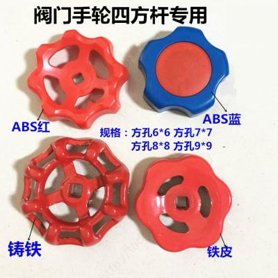 精品生鐵手輪PPR閥芯閥 閘閥 把手彈痕 手動 筏水表前紅色手柄 ABS藍內孔6毫米