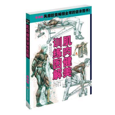 肌肉健美训练图解(最新版)