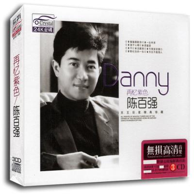 正版 陳百強歌曲專輯 汽車載音樂無損音質CD碟老歌 精裝3CD