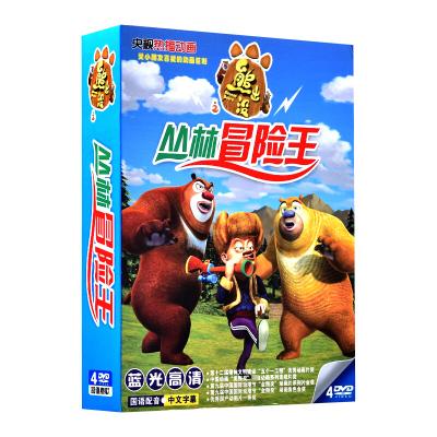 正版熊出沒之叢林冒險王104集全集兒童動畫片DVD高清視頻卡通碟片