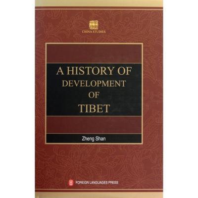 西藏發展史9787119065380外文出版社