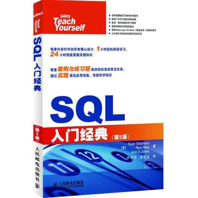 SQL入門經典(第5版) 斯蒂芬森 著作 井中月 譯者 專業科技 文軒網