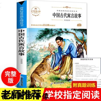 中国古代寓言故事世界经典文学寓言故事大全正版小学生青少年版课外必读书三四五六年级课外阅读寓言故事书9-10-12岁儿
