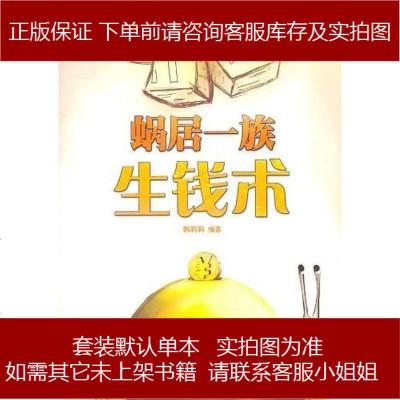 蝸居族生錢術 韓莉莉 時代文藝 9787538733211