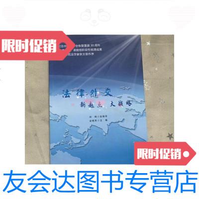 【二手9成新】法律外交新起點大戰略 9781508713854