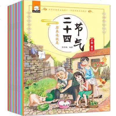 24節氣書 全12冊 中國傳統節日故事繪本科普文化知識百科兒童繪本書讀物二十四節氣一年級課外書籍3-6-12歲 原來