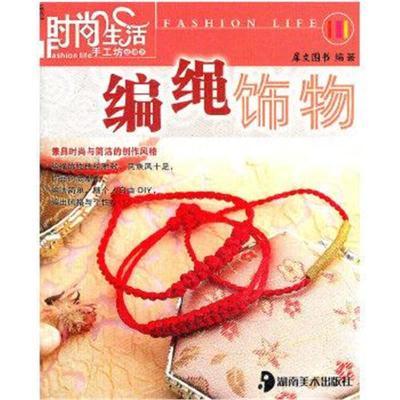 正版书籍 时尚生活手工坊丛书2 编绳饰物 9787535643674 湖南美术出版社