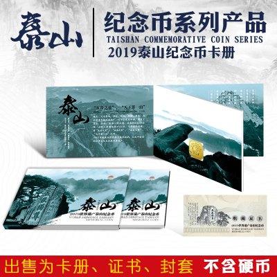 东吴收藏 2019年 五岳 泰山纪念币 钱币包装 单枚卡册(不含纪念币)
