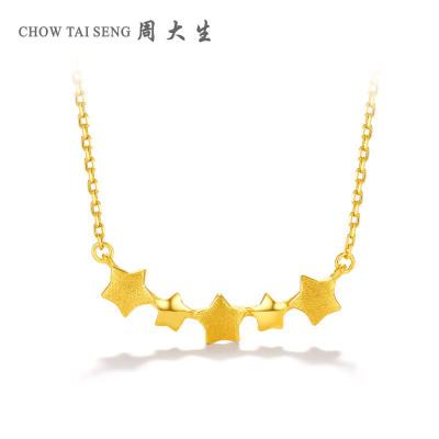 周大生黃金飾品計價黃金首飾套裝 足金星星少女鎖骨套鏈送戀人女友女士自戴款項鏈