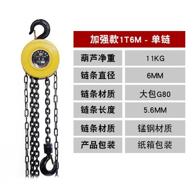 手拉葫芦 起重倒链手动吊葫芦铁葫芦链条1T/2T/3T/5T/10吨 3米/6m [国标]加强1吨6米(实际5.6米)