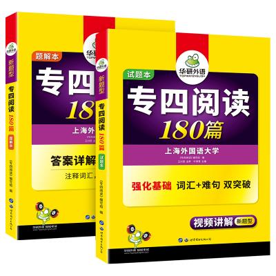 华研外语(备考2020新题型)专四阅读 专四阅读理解专项训练 英语专业四级阅读180篇赠译文 阅读+词汇双突破