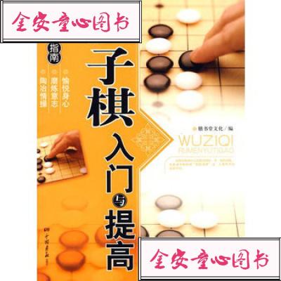 【单册】五子棋入与提高——棋牌娱乐指南/膳书堂文化 编