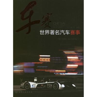 車賽--世界著名汽車賽事林平化學工業出版社9787122151629